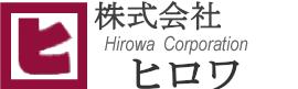 株式会社ヒロワ